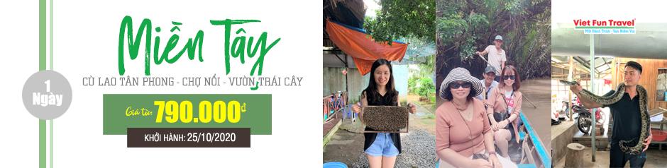 Tour Miền Tây 1 Ngày (CÁI BÈ - VĨNH LONG) | Cù Lao Tân Phong - Chợ Nổi - Vườn Trái Cây